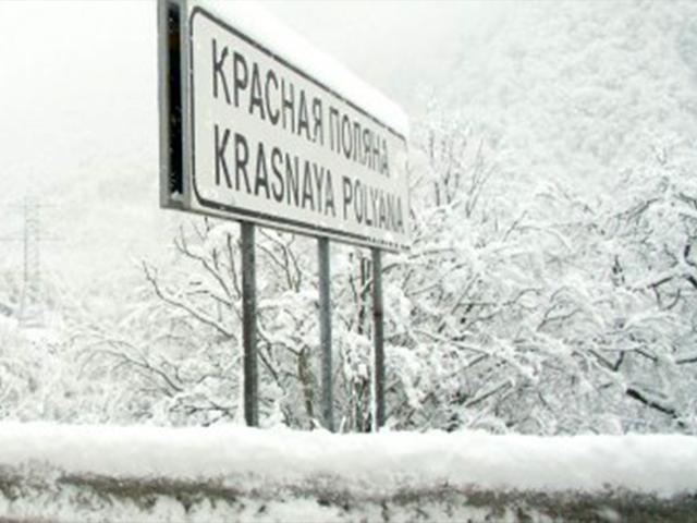 Красная поляна - Краснополянское шоссе