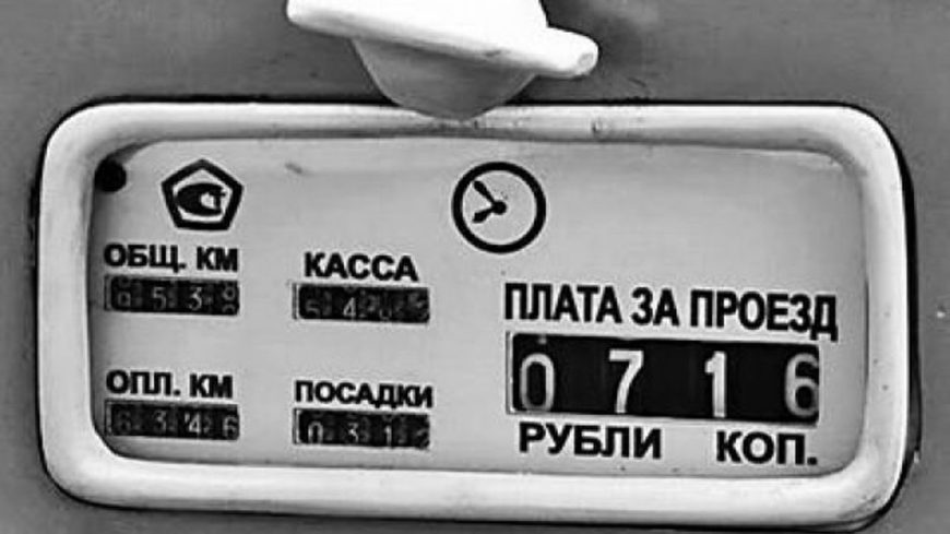 Тарифы в такси, цена за такси