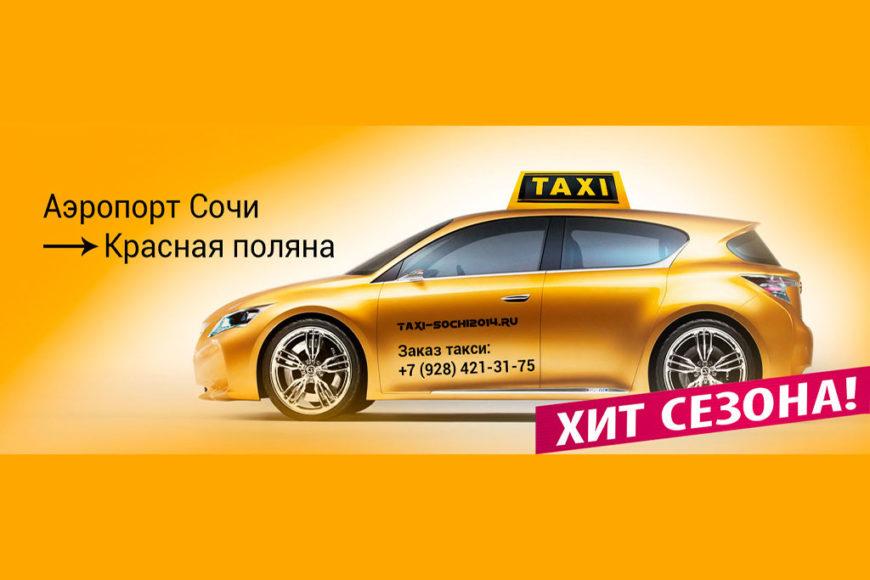 Такси Сочи аэропорт - Красная полян
