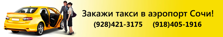 Цены такси Сочи, аэропорт Сочи