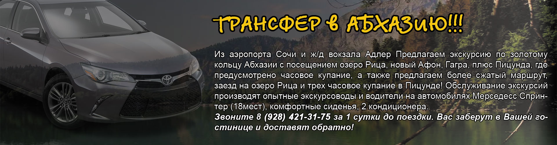 Аэропорт Сочи - экскурсия по золотому кольцу Абхазии на автомобиле.