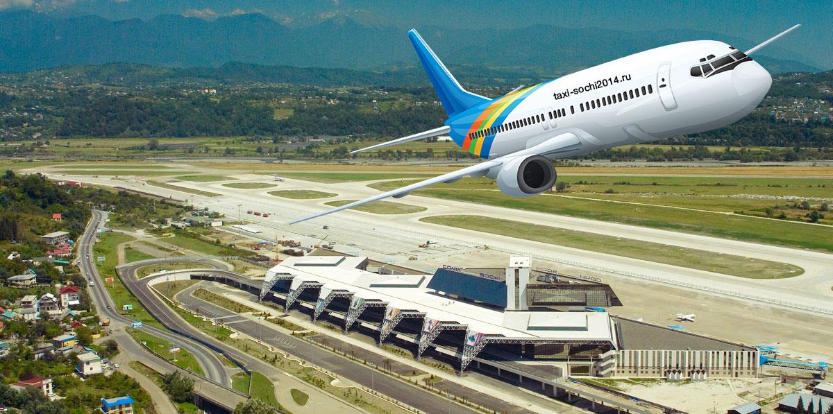 Онлайн табло аэропорта Сочи