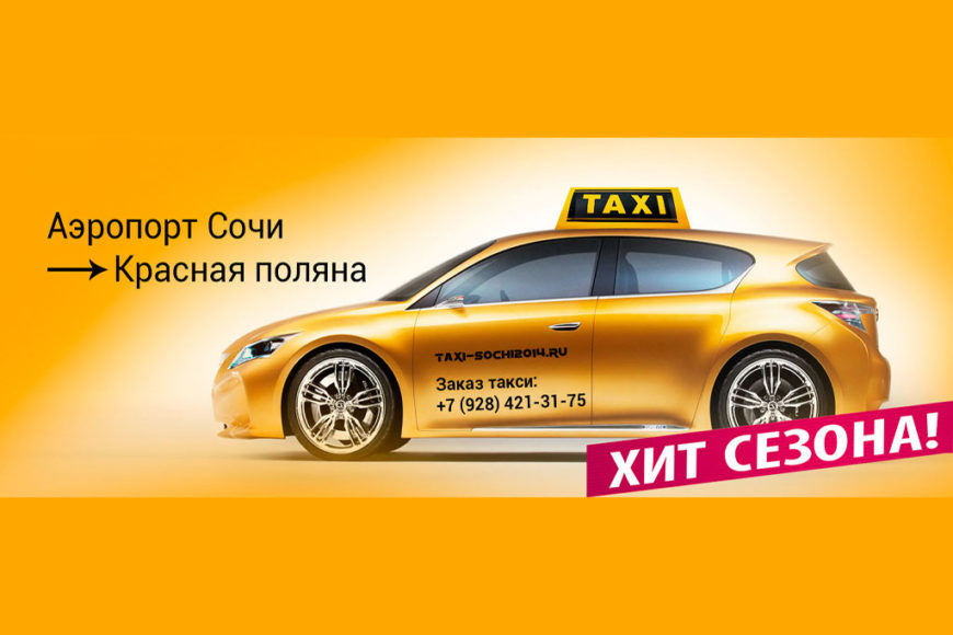 Такси Сочи аэропорт — Красная поляна